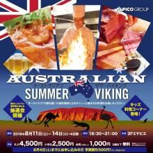 『AUSTRALIAN SUMMER VIKING ~オーストラリアン サマーバイキング~』のご案内