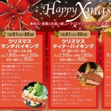 ☆ Happy Xmas ☆